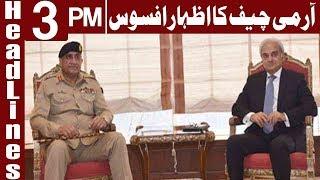 Army Chief,Caretaker PM Visit Bilour House | Headlines 3 PM | 12 July 2018 | Express News