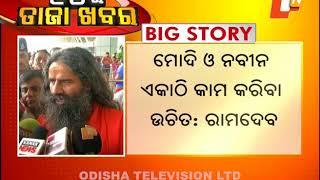 Yoga guru Ramdev arrives in Bhubaneswar
