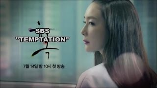 Temptation 2014 Trailer (Eng.Sub.) (Korean Drama)