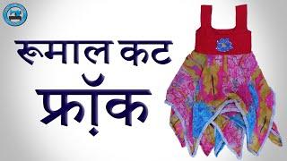 Rumal Cut frock (Hindi)   BST