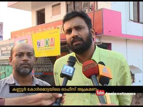 CPI office attack at Kannur; CPI district leaders against CPI(M)