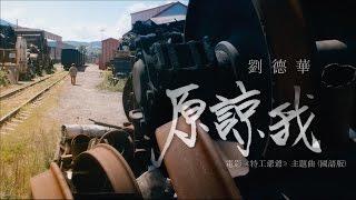 劉德華 Andy Lau - 原諒我 (國語版) (電影《特工爺爺》主題曲) MV [官方]