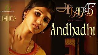 அந்தாதி தமிழ் திரைப்படம் || Andhadhi Full Length Tamil Movie HD