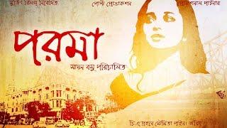 Parama(2016) Trailer Hd Short Film