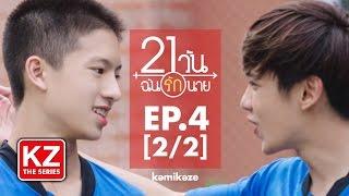 21 วัน ฉันรักนาย (21 Days) | EP.4 [2/2]