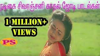 சிவரஞ்சனிகாதல்ஜோடிபாடல்கள்-Sivaranjani kathal Jodi Love Duet Padalgal Tamil H D Video Song