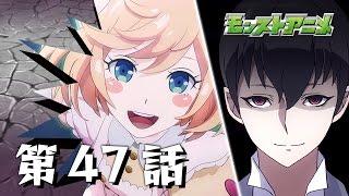 第47話「混沌のジグラート」【モンストアニメ公式】