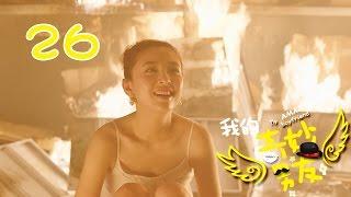 【我的奇妙男友】My Amazing Boyfriend 26 Eng sub 吴倩,金泰焕,沈梦辰,李昕亮,杨逸飞,付嘉