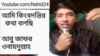 আমি কিংবদন্তির কথা বলছি | HSC Bangla 1st paper | Nahid24