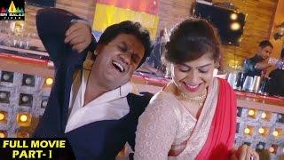 Best Of Luck Latest Hindi Full Movie | Part 1/2 | Hyderabadi Comedy Movies | Sri Balaji Video