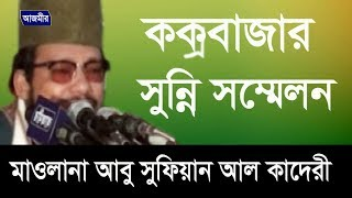 bangla waz mawlana  Abu Sufian Abedi Al Kaderi Sub Sunni Sommealon