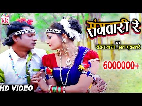 Xxx Mp4 Cg Song Sangawri Re Sanjay Narang New Hit Chhattisgarhi Geet Video HD 2017 3gp Sex
