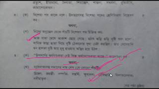 HSC BANGLA 2ND PAPER QUESTION OUT 2018