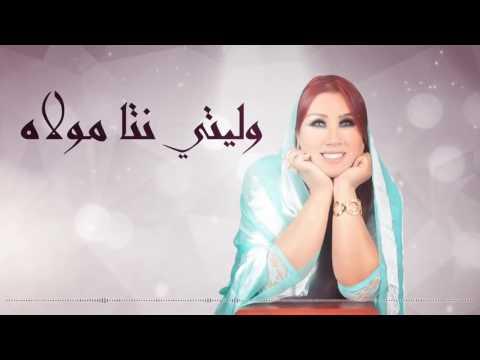 Saida Charaf Katbghini Wela سعيدة شرف كتبغيني ولا