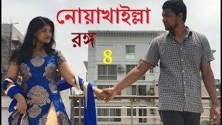 নোয়াখাইল্লা রঙ্গ ৪ | Noakhailla Ronggo 4 | হাসুন প্রান খুলে !!! Noakhali + Lakshmipur + Feni