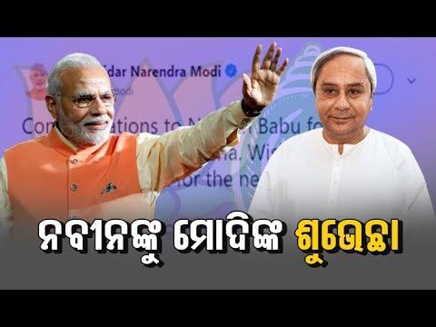 Xxx Mp4 PM Modi Congratulates CM Naveen Patnaik For Retaining Odisha 3gp Sex