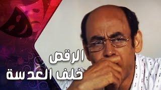 التمثيلية التليفزيونية ״الرقص خلف العدسة״ ׀ فادية عبد الغني – أحمد بدير