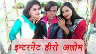 Hero Alom, the internet sensation from Bangladesh is going viral; here's why | वनइंडिया हिन्दी