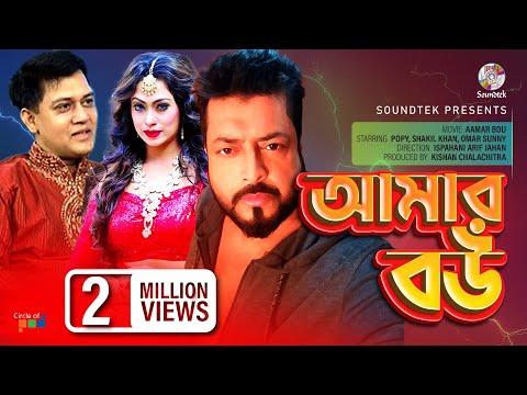 Shakil Khan, Popy - Amar Bou | Full Movie | Soundtek