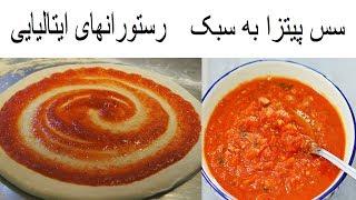 طرز تهیه سس پیتزا به سبک رستورانی، قابل استفاده برای بیس هر نوع پیتزا | Pizza Sauce
