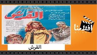 الفيلم العربي - القرش - حسين فهمى وعادل ادهم ونادية الجندى