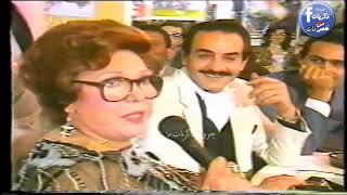 تحية كاريوكا ترحب بضيوف مهرجان القاهرة السينمائى فى الثمانينات