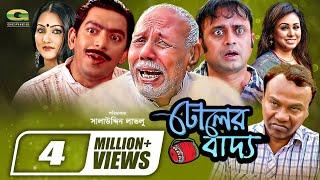 Dholer Baddo | Drama | Fazlur Rahman Babu | Tania | Chanchal Chowdhury