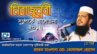 মিরাজুন্নবী সম্পর্কে আলোচনা | ১ম পর্ব | Tofajjol Hussain | Bangla New Waj  2016