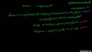 نظریه اعداد ۰۶ - الگوی اثبات توسط اصل خوش ترتیبی