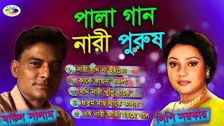 Pala Gaan Nari Purush | পালা গান নারী পুরুষ |  Lipi Sarkar & Baul Salam audio jukebox | CD Zone