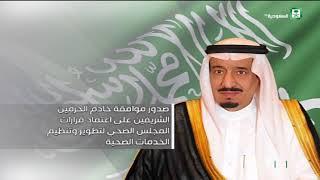 صدور موافقة خادم الحرمين الشريفين على اعتماد قرارات #المجلس_الصحي_السعودي