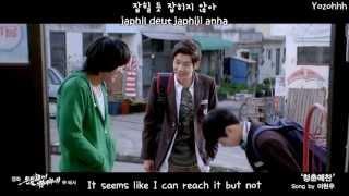 Lee Hyun Woo - An Ode To Youth MV (Secretly Greatly OST)[ENGSUB + Romanization + Hangul]