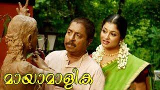 Malayalam Movie Songs 2016 | MAYAAMAALIKA | New Malayalam Hits Songs