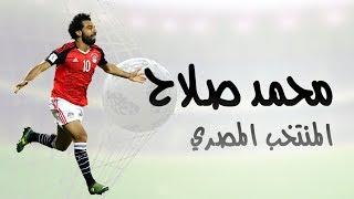 سيارات محمد صلاح - كأس العالم  2018 Mo Salah Cars - World Cup