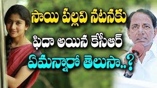 సాయి పల్లవి నటనకు ఫిదా అయిన కేసీఆర్ ఏమన్నరో తెలుసా...!   CM KCR Compliments To Sai Pallavi in Fidaa!
