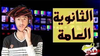 المش ممكن | طلاب الثانوية العامة , ليه مش بيحلوا .؟!