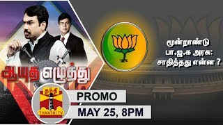 (25/05/2017) Ayutha Ezhuthu | Discussion on 3 Years of BJP Government @8PM | Thanthi TV