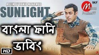 SUNLIGHT Bangla Funny Dubbing|Bangla Funny Video|Mama Problem