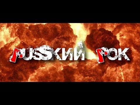 Xxx Mp4 Легенды Русского Рока Клипы 90 х часть 2 3gp Sex