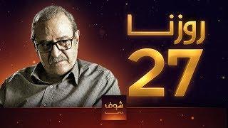 مسلسل روزنا الحلقة 27