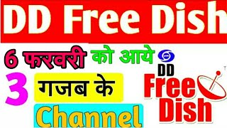 बहुत बडी खुशखबरी DD free dish new channel
