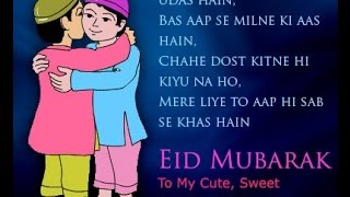 Ramjaner Oi Rojar Sheshe Alo Khushir Eid