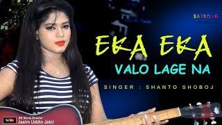Eka Eka Valo Lage Na । Bangla Full Song HD । Shanto Shoboj । Official Music Video - 2017