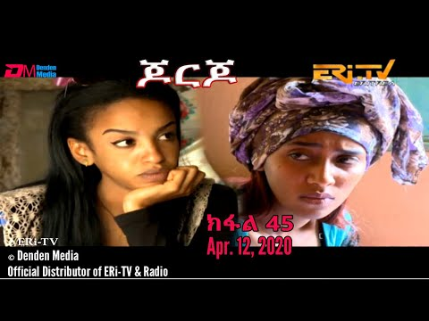 ERi TV Drama Series ጆርጆ ክፋል 45 Georgio Part 45 April 12 2020