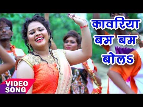 Xxx Mp4 Anu Dubey काँवर गीत 2017 Kanwariya Bom Bam Bola Bhojpuri Kanwar Songs 2017 3gp Sex