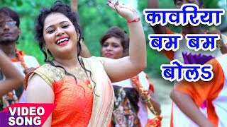 Anu Dubey काँवर गीत 2017 - Kanwariya Bom Bam Bola - Bhojpuri Kanwar Songs 2017