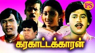 Karagattakaran | கரகாட்டக்காரன் | Tamil SuperHit Family Entertainment Movie | Online Movies |