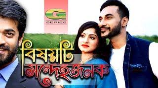 Bangla Natok 2018 | Bishoyti Sondehojonok | ft  Shajal , Shamol Mawla, Snigdha , Runa Khan, Tanjika