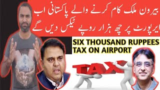 OVERSEAS PAKISTANIS WILL PAY 6000 RUPPEES ON AIRPORT | 57 DUNYA |