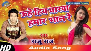 Bhojpuri Hitt Song 2019    Uhe Hiya Yarwa Hamar Maal Re    Raju Raj